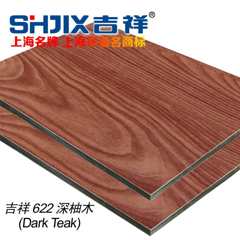 海南铝塑板